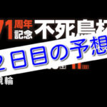 【07/09福井競輪G3】元競輪選手のガチ予想を無料公開!