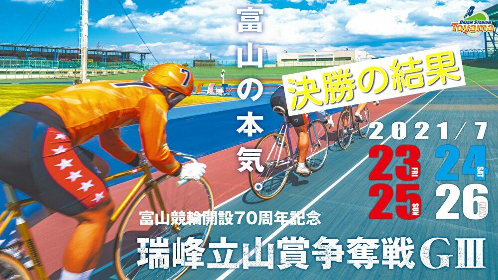 【07/26富山競輪G3】元競輪選手がガチ分析&解説|無料予想の回顧付き