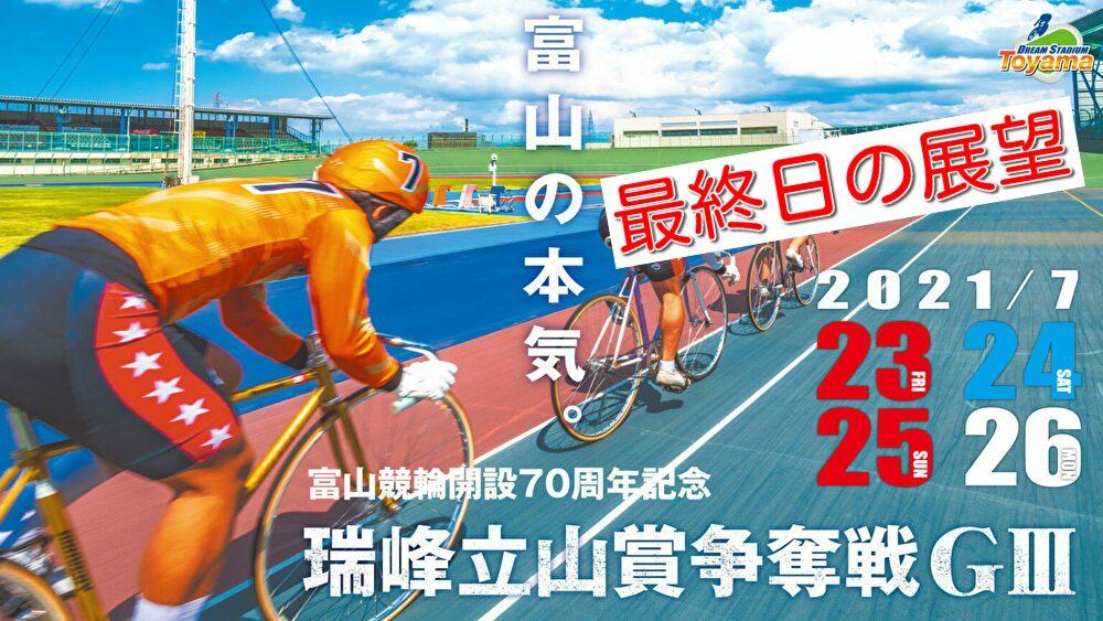元競輪選手の重賞予想!富山競輪G3 最終日の展望&注目選手を紹介!