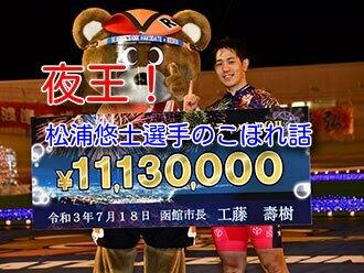 元競輪選手が語る「松浦悠士」選手のこぼれ話|競輪レース情報と選手秘話