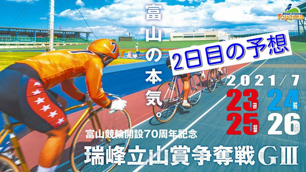 【07/24富山競輪G3】元競輪選手のガチ予想を無料公開!