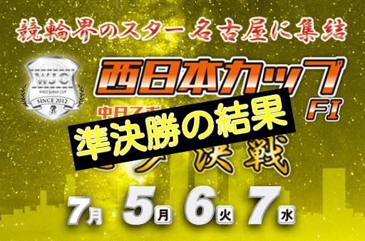 【07/06名古屋競輪F1西日本カップ】元競輪選手がガチ分析&解説|無料予想の回顧付き