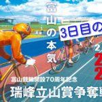 【07/25富山競輪G3】元競輪選手のガチ予想を無料公開!