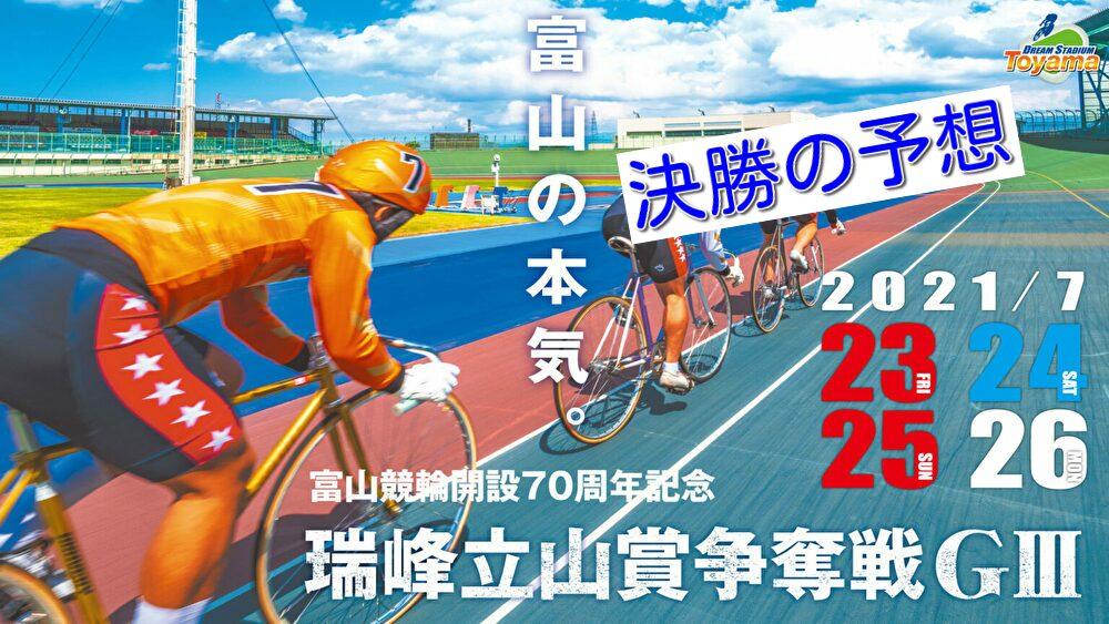 【07/26富山競輪G3】元競輪選手のガチ予想を無料公開!