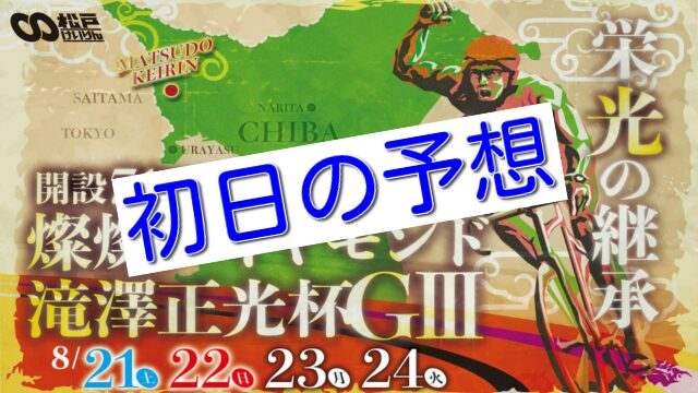 【08/21松戸競輪G3】元競輪選手のガチ予想を無料公開!