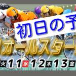 【08/10 いわき平競輪G1】元競輪選手のガチ予想を無料公開!
