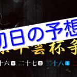 【08/26小田原競輪G3】元競輪選手のガチ予想を無料公開!