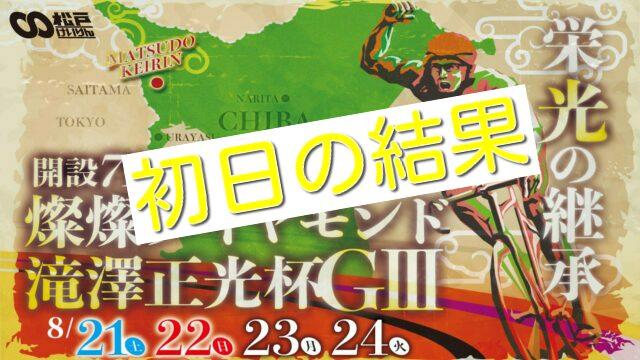 【08/21松戸競輪G3】元競輪選手がガチ分析&解説 無料予想の回顧付き