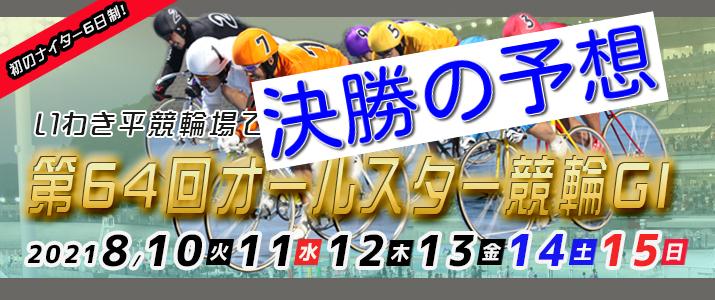 【08/15いわき平競輪G1】元競輪選手のガチ予想を無料公開!