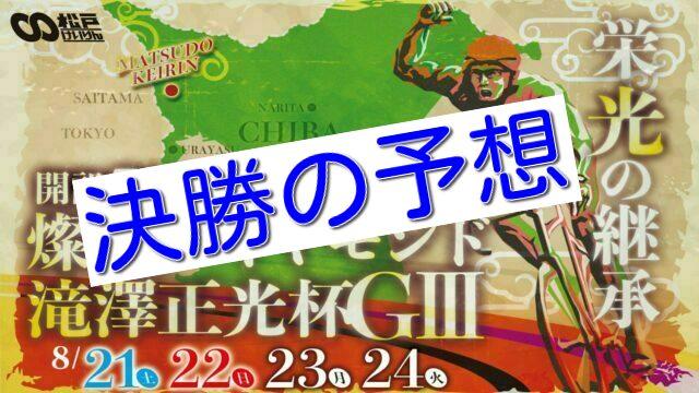 【08/24松戸競輪G3 決勝】元競輪選手のガチ予想を無料公開!