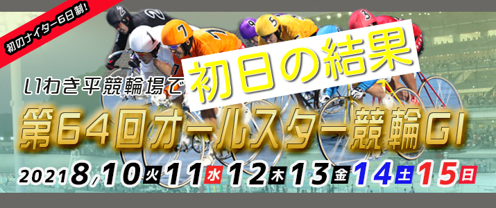【08/10いわき平競輪G1】元競輪選手がガチ分析&解説 無料予想の回顧付き