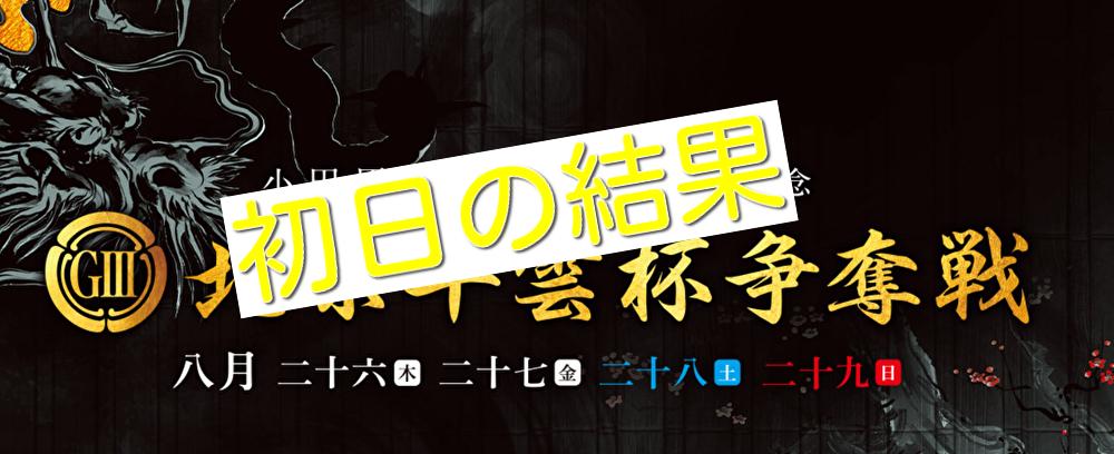 【08/26小田原競輪G3】元競輪選手がガチ分析&解説 無料予想の回顧付き