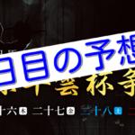 【08/27小田原競輪G3】元競輪選手のガチ予想を無料公開!