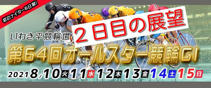 元競輪選手の重賞予想!いわき平競輪G1 2日目の展望&注目選手を紹介!