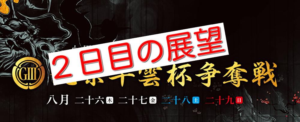 元競輪選手の重賞予想!小田原競輪G3 2日目の展望&注目選手を紹介!