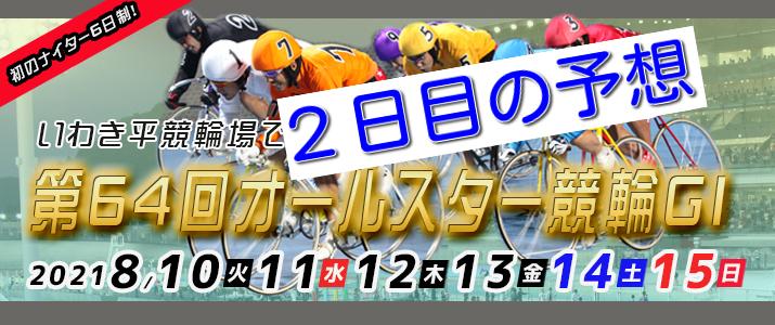 【08/11いわき平競輪G1】元競輪選手のガチ予想を無料公開!