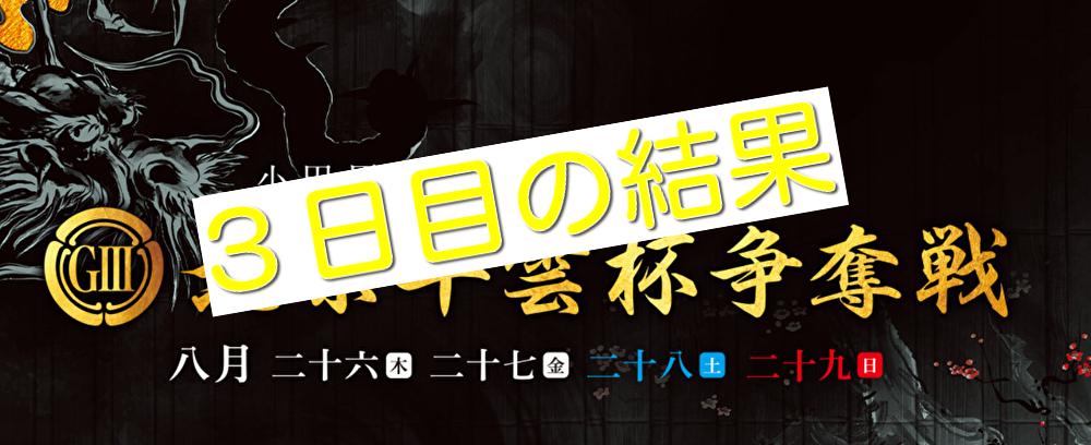 【08/28小田原競輪G3】元競輪選手がガチ分析&解説 無料予想の回顧付き