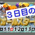 【08/12いわき平競輪G1】元競輪選手のガチ予想を無料公開!