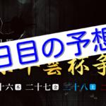 【08/28小田原競輪G3】元競輪選手のガチ予想を無料公開!