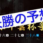 【08/29小田原競輪G3】元競輪選手のガチ予想を無料公開!