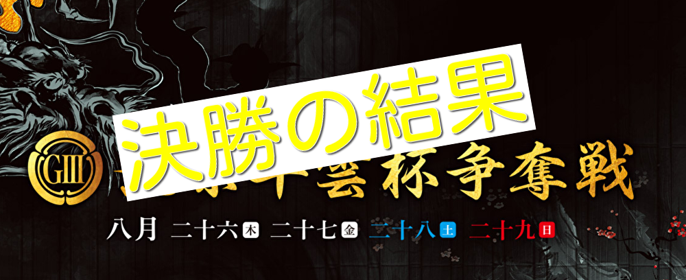 【08/29小田原競輪G3】元競輪選手がガチ分析&解説|無料予想の回顧付き