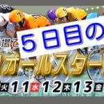 【08/14いわき平競輪G1】元競輪選手のガチ予想を無料公開!