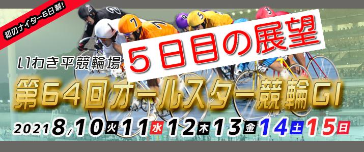 元競輪選手の重賞予想!いわき平競輪G1 5日目の展望&注目選手を紹介!
