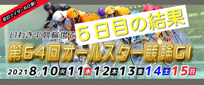 【08/14いわき平競輪G1】元競輪選手がガチ分析&解説|無料予想の回顧付き