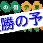 【08/20伊東競輪F1決勝】元競輪選手のガチ予想を無料公開!