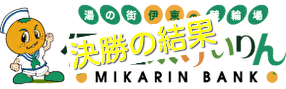 【08/20伊東競輪F1 決勝】元競輪選手がガチ分析&解説 無料予想の回顧付き
