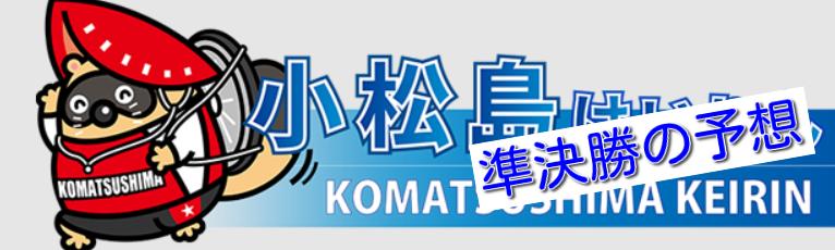 【08/04小松島競輪F1 準決勝】元競輪選手のガチ予想を無料公開!