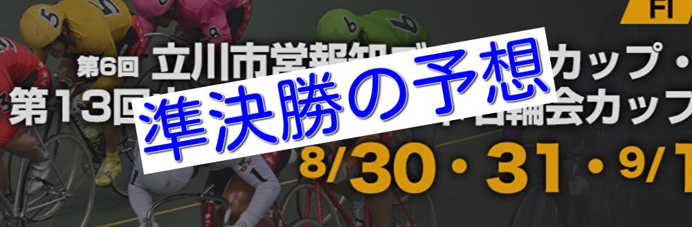 【08/31立川競輪F1準決勝】元競輪選手のガチ予想を無料公開!