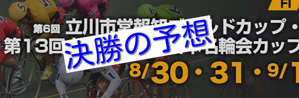 【09/01立川競輪F1決勝】元競輪選手のガチ予想を無料公開!