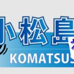 【08/03小松島競輪F1 初日特選】元競輪選手のガチ予想を無料公開!