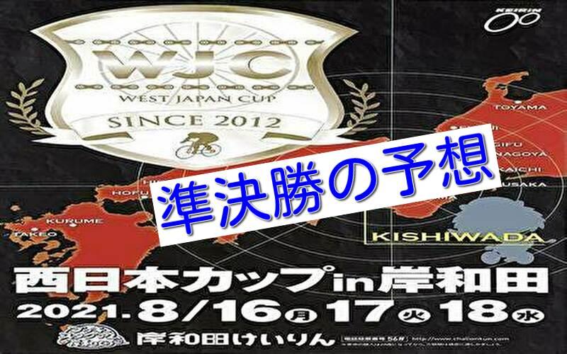 【08/17岸和田競輪F1】元競輪選手のガチ予想を無料公開!