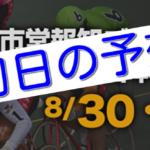 【08/30立川競輪F1】元競輪選手のガチ予想を無料公開!