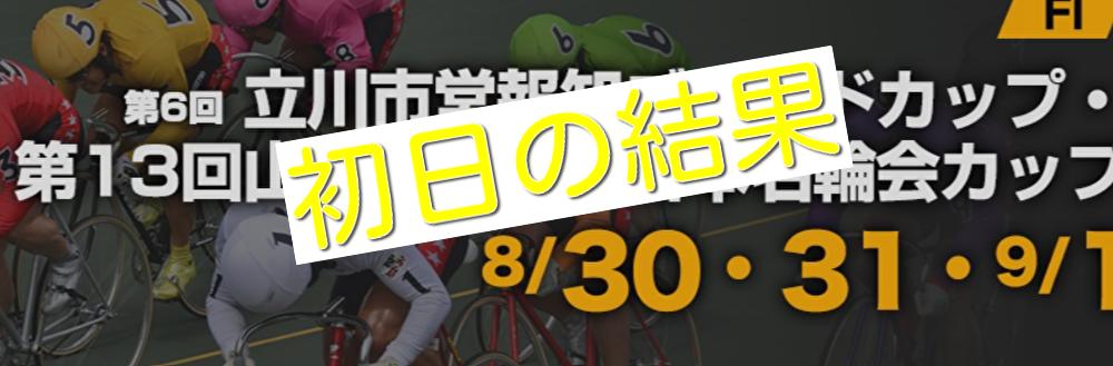 【08/30立川競輪F1】元競輪選手がガチ分析&解説|無料予想の回顧付き