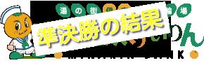 【08/19伊東競輪F1 準決勝】元競輪選手がガチ分析&解説|無料予想の回顧付き