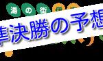 【08/19伊東競輪F1 準決勝】元競輪選手のガチ予想を無料公開!