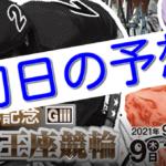 【09/09松阪競輪G3】元競輪選手のガチ予想を無料公開!