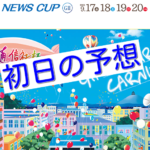 【09/17岐阜競輪G2】元競輪選手のガチ予想を無料公開!