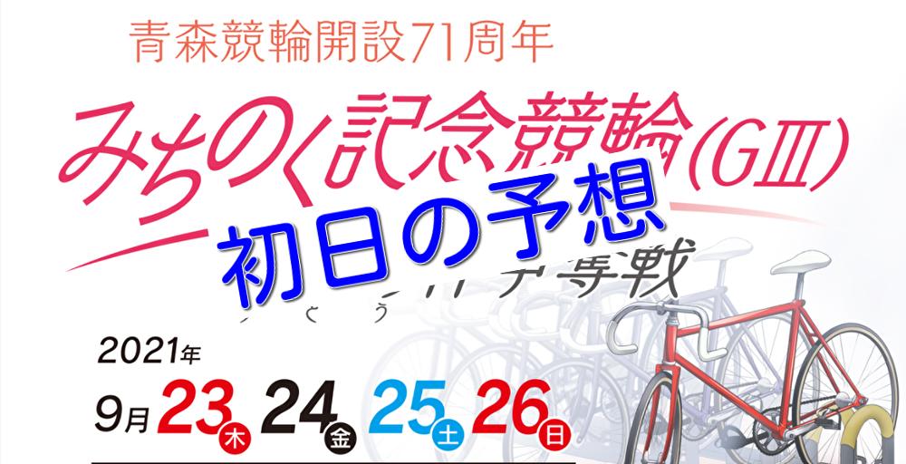 【09/23青森競輪G3】元競輪選手のガチ予想を無料公開!