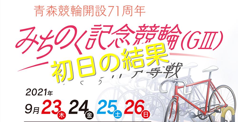 【09/23青森競輪G3】元競輪選手がガチ分析&解説 無料予想の回顧付き