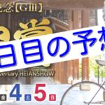 【09/03向日町競輪G3】元競輪選手のガチ予想を無料公開!