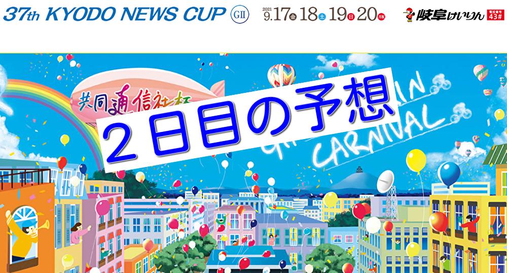 【09/18岐阜競輪G2】元競輪選手のガチ予想を無料公開!