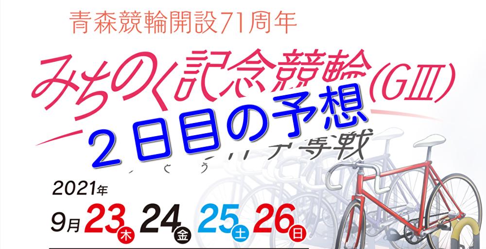 【09/24青森競輪G3】元競輪選手のガチ予想を無料公開!