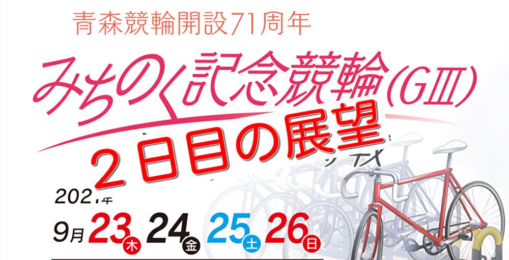 元競輪選手の重賞予想!青森競輪G3 2日目の展望&注目選手を紹介!
