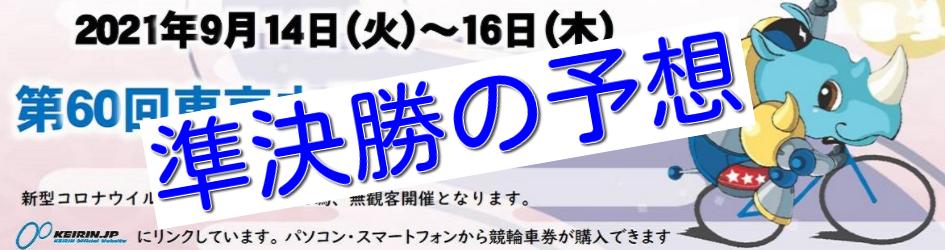 【09/15西武園競輪F1準決勝】元競輪選手のガチ予想を無料公開!