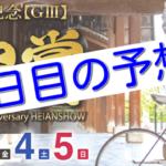 【09/04向日町競輪G3】元競輪選手のガチ予想を無料公開!