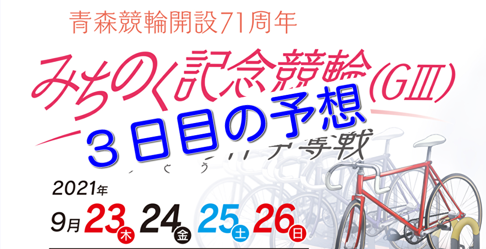 【09/25青森競輪G3】元競輪選手のガチ予想を無料公開!